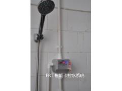 节水控制器控水刷卡机