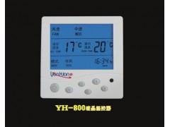 中央空调温控器双显