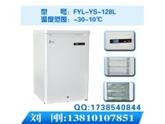 带温显的零下20度试剂冰箱