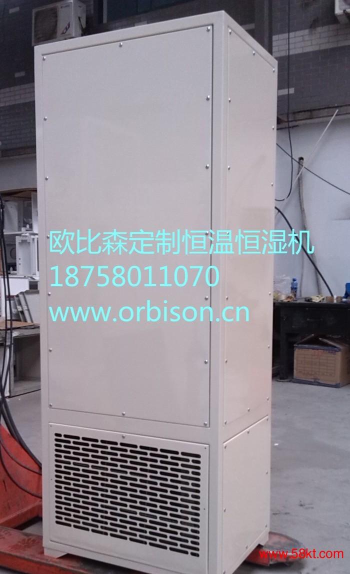 欧比森实验室恒温恒湿机