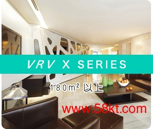 大金VRV-X系列家用中央空调