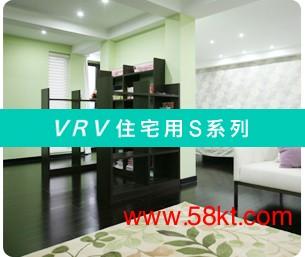 大金VRV-S系列家用中央空调