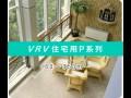 大金VRV-P系列家用中央空调