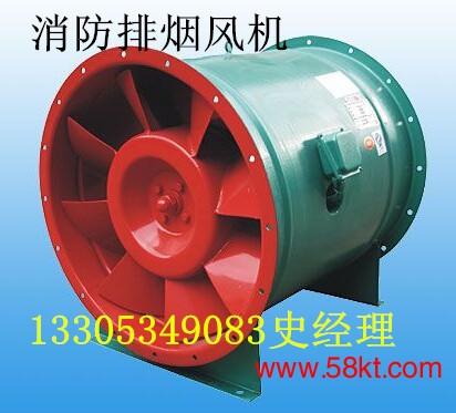 轴流式高温消防排烟风机