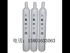 八氟环丁烷115-25-3