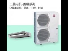 三菱电机菱耀系列四室两厅中央空调