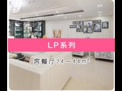 大金家用中央空调客餐厅LP系列