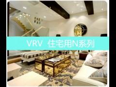 武汉大金中央空调VRV住宅N系列