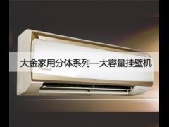 武汉大金家用分体空调大容量挂壁机