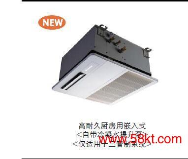 高耐久厨房用嵌入式空调