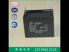 CBB61风扇电容器