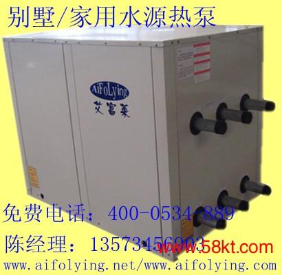 北京艾富莱水源热泵系统
