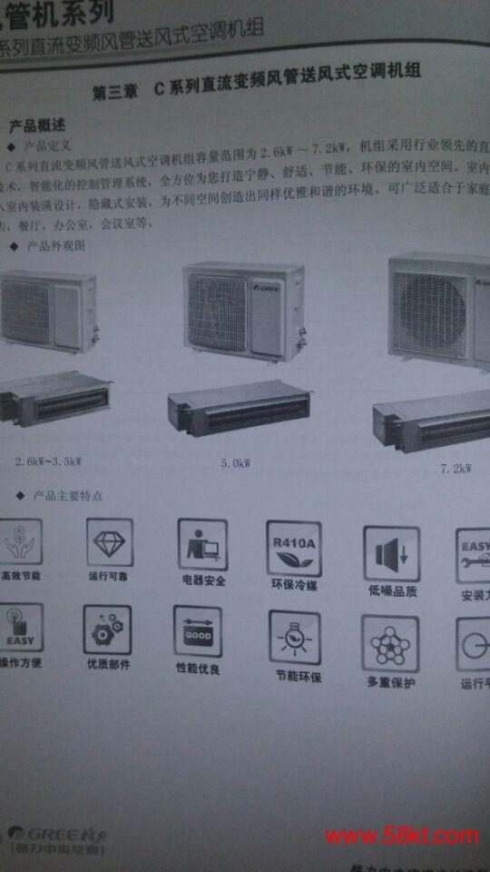 C系列直流变频风管机