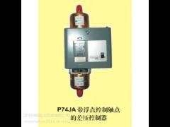 江森P74系列压差控制器