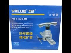 飞越扩口器VFT-808-MI