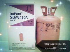 杜邦药水r410a