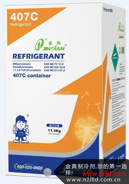 南京金典环保冷媒r407c