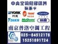 南京约克工业冷冻机维修