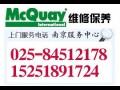 南京麦克维尔中央空调保养