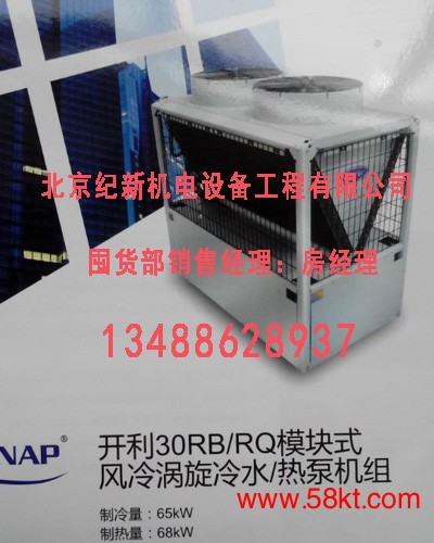 30RB风冷涡旋冷水机组