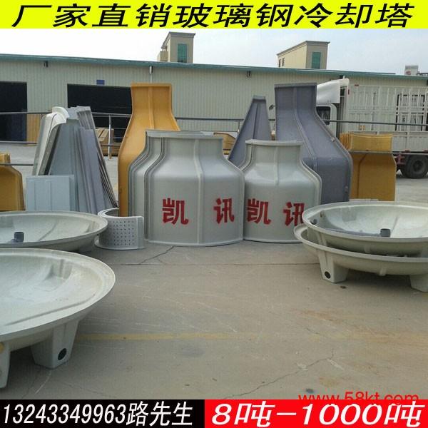 8吨冷却塔8RT圆形