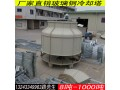 100吨玻璃钢冷却塔