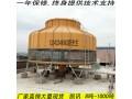 400吨玻璃钢冷却塔