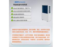 3匹常温空气能制热供暖热泵机组