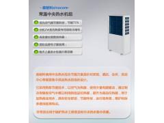 3匹常温空气能热泵热水机组