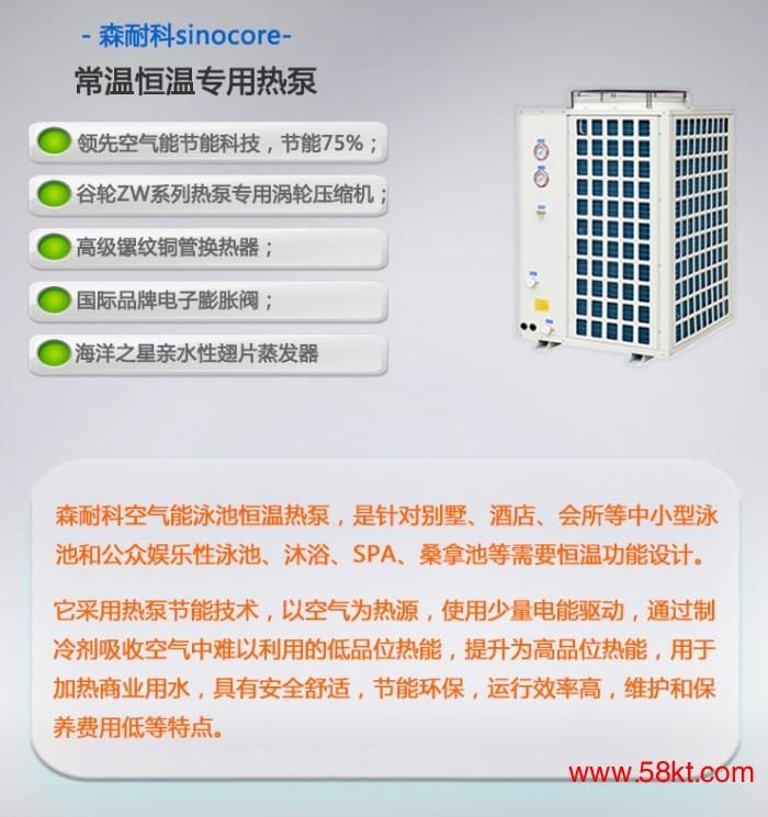 5匹常温空气能热泵热水机组