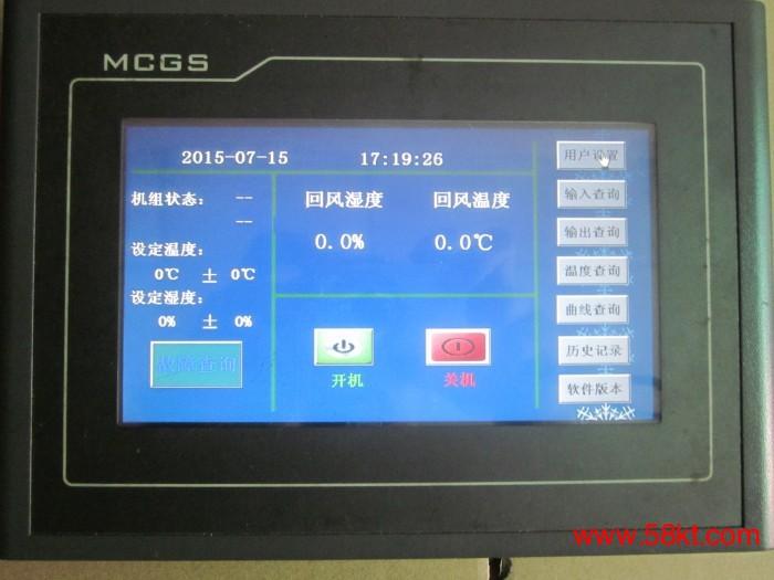 HT13恒温恒湿机控制器