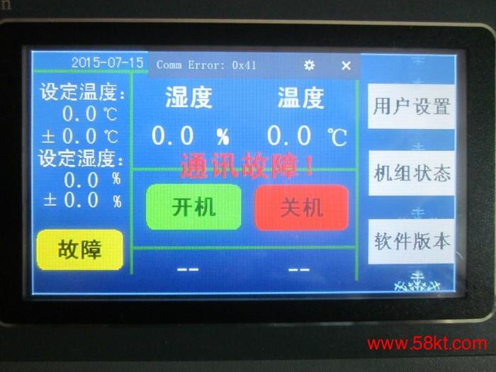 恒温恒湿控制器--4.3寸屏