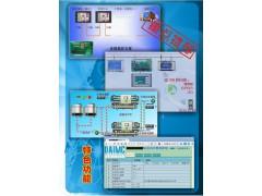 远程监控系统