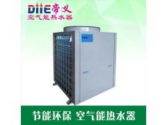 帝义10P商用空气能热水器