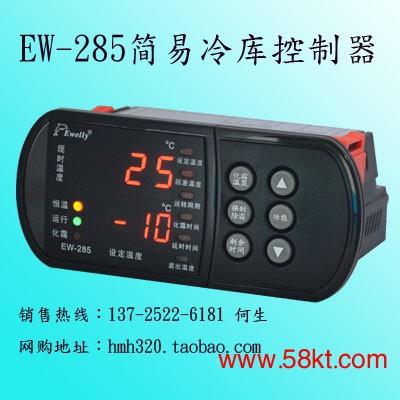 高精度冷库温度控制器