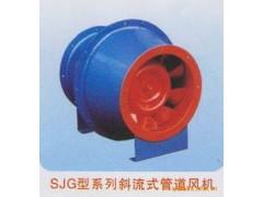 SJG鼓式斜流风机