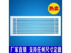 中央空调铝合金风口百叶