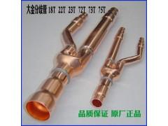 空调分支器分歧管