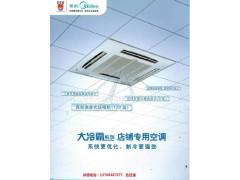 深圳美的3P天花机空调工程