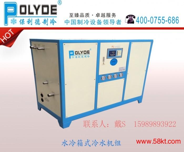 10HP水冷箱式冷水机