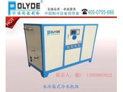 10HP水冷箱式冷水机, 食品冷藏专用冷冻机