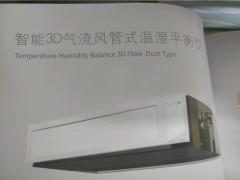 大金空调智能3D气流温湿平衡式