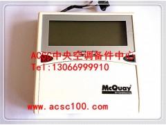 麦克维尔线控器MC305