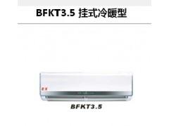 浙江森井防爆空调BFKT3.5