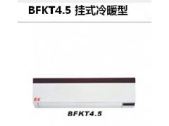 1.5P防爆空调挂机