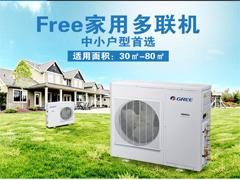 格力中小户型家用空调