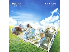 杭州海尔中央空调