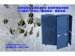 海洋馆专用10匹海鲜机/制冷机