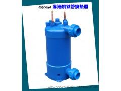 泳池热泵钛管冷凝器