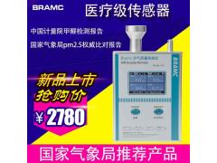 Hol四通道空气检测仪器